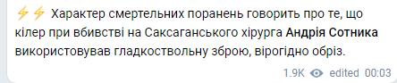 Игорь Мосийчук убийство