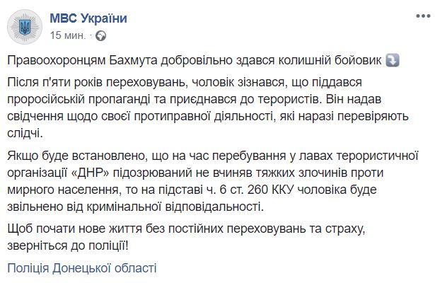МВД амнистия боевика
