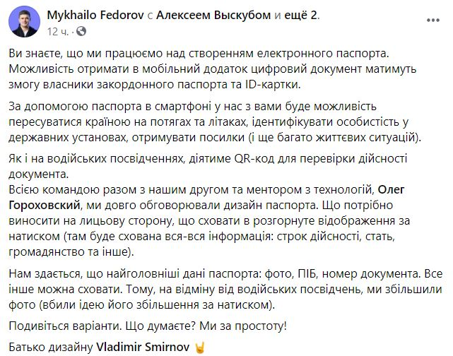пост Федорова
