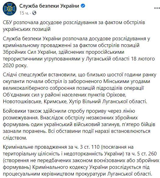 СБУ об обстреле Донбасса