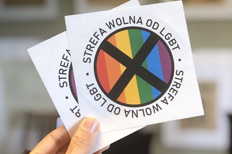 зона, свободная от ЛГБТ