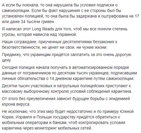 Антон Геращенко карантин