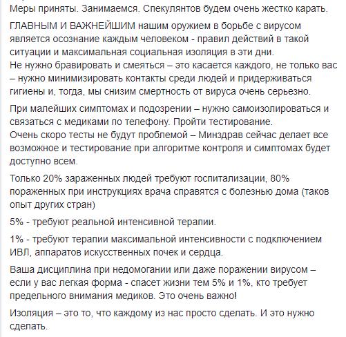Арсен Аваков Фейсбук