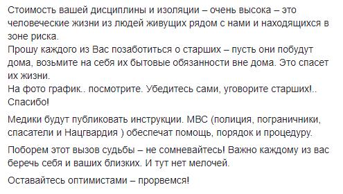 Арсен Аваков Фейсбук коммент