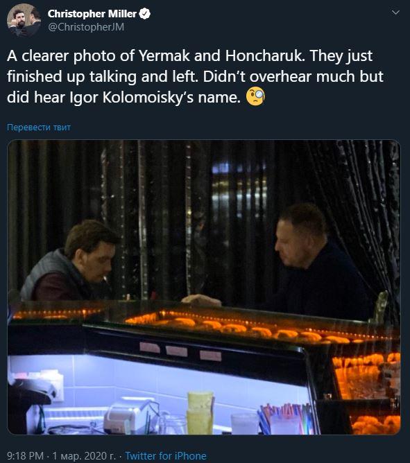 Гончарук и Ермак