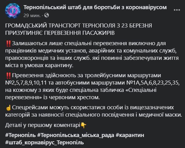 карантин Тернополь