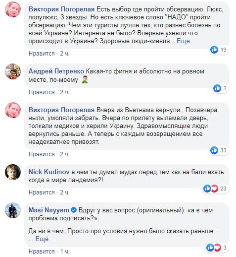 комментарии обсервация пользователи