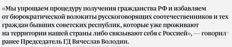 комментарий Володина
