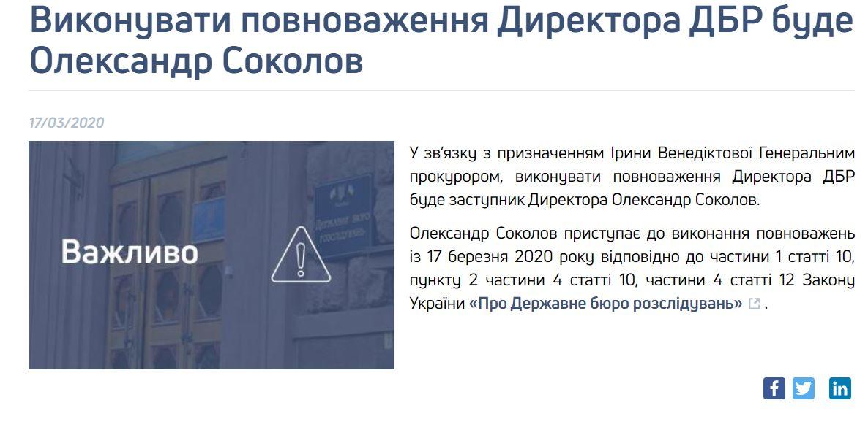назначение Соколова