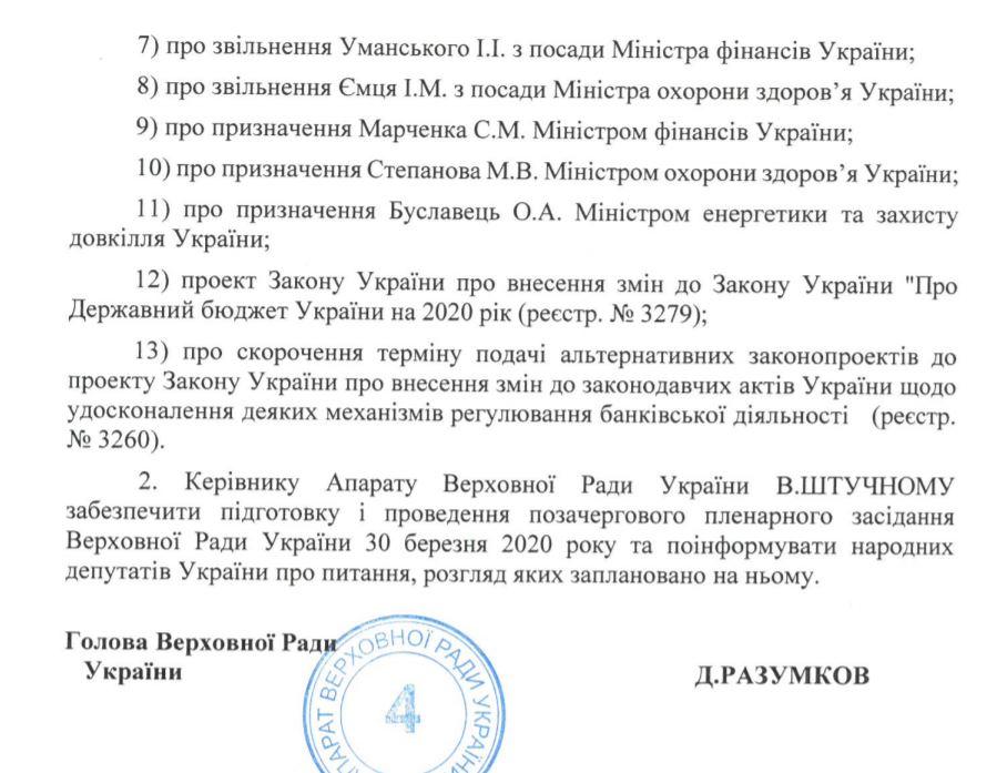 отставка министров