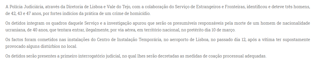 полиция Португалии