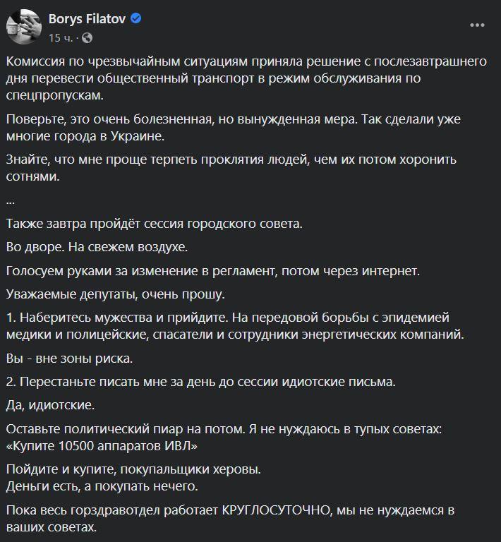 пост Филатова
