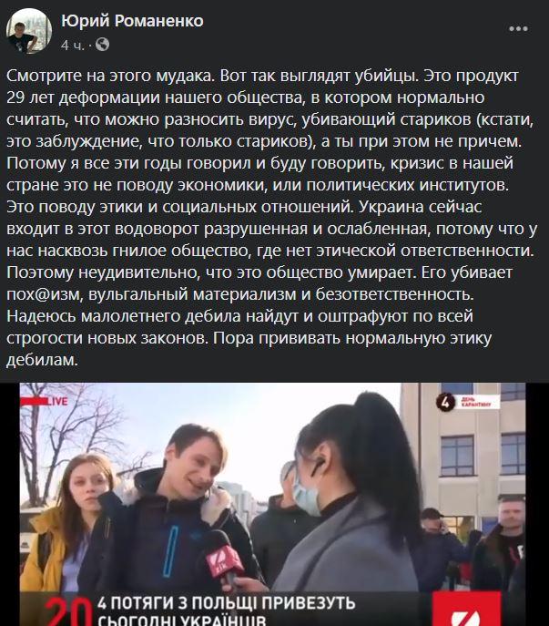 пост Романенко