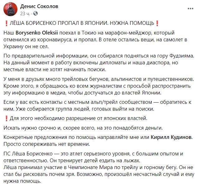 пост Соколова