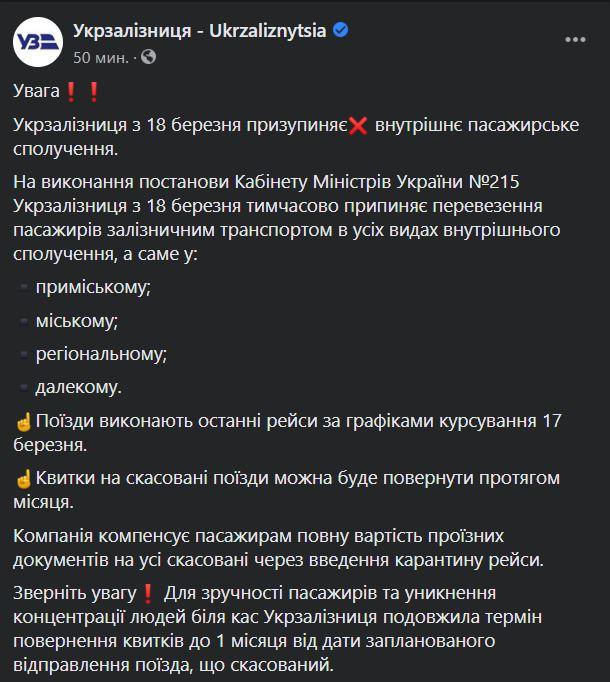 пост Укрзализныци