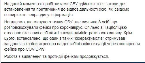 СБУ фейк