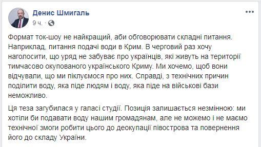 Шмыгаль о воду в Крым