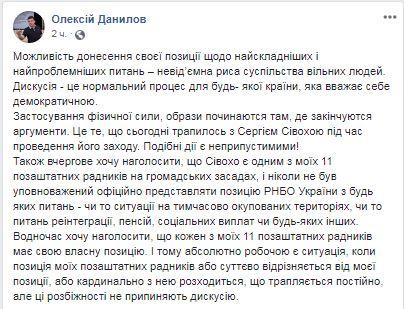 Скрин Данилов