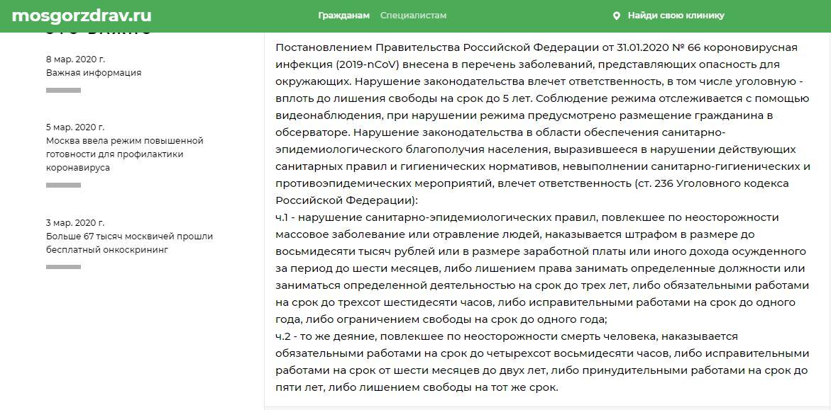 скрин департамент здравоохранения Москвы