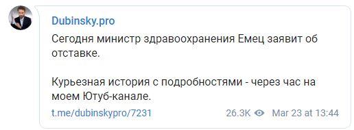 Скрин Дубинского об отставке Емца