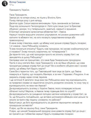 скрин Гандзюк