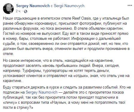 Скрин Наумович