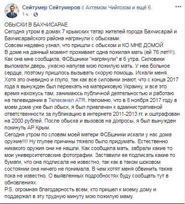 Скрин Сейтумеров