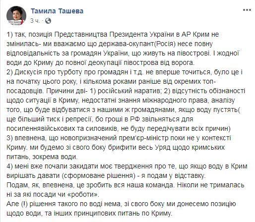 скрин Тамилы Ташевой