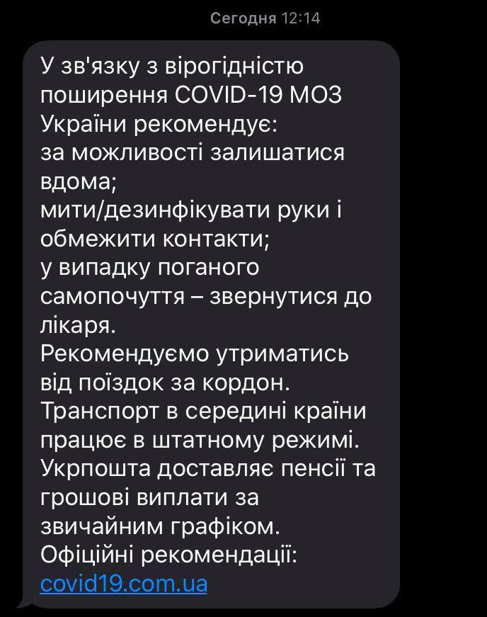 сообщение Минздрав