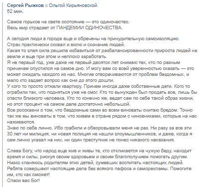 волонтеры Киева - скрин
