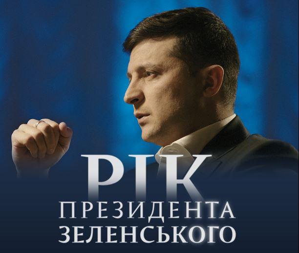 Год президента Зеленского