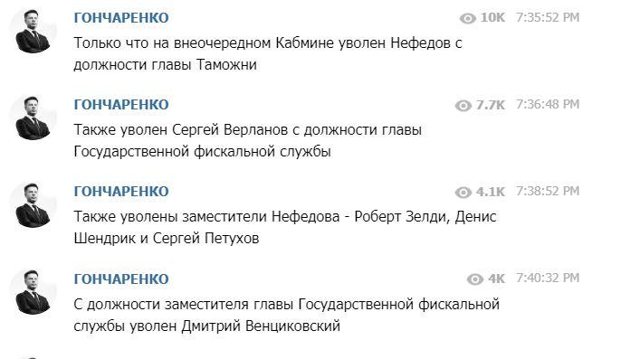 информация от Гончаренко