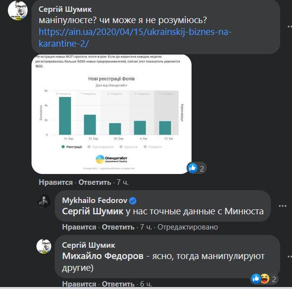 комментарии министра