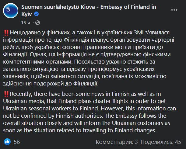 комментарий посольства