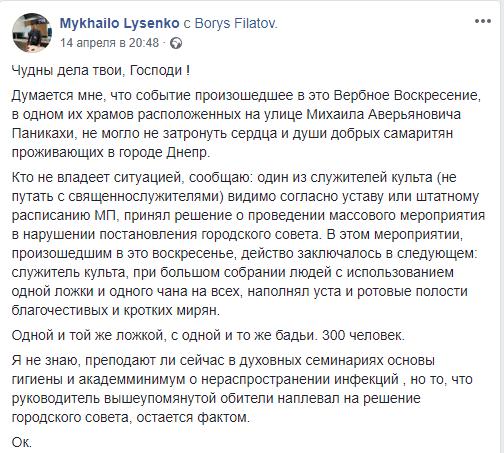 Лысенко