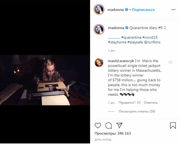 Мадонна утеря