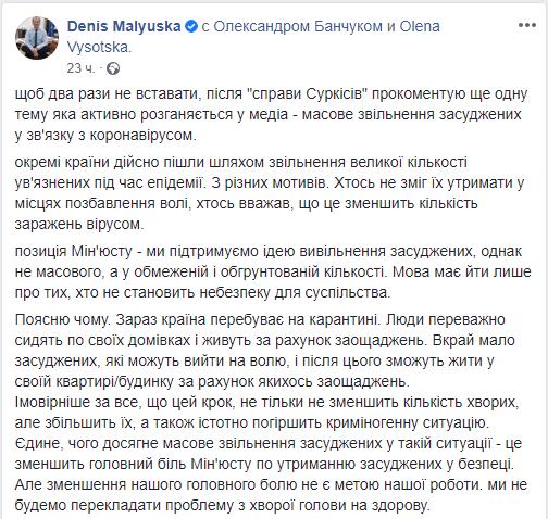Малюська