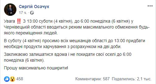 Осачук