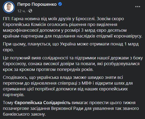порошенко помощь от ЕС
