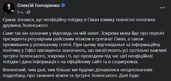 пост Гончаренко
