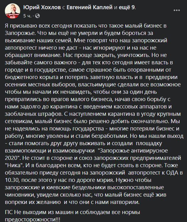 пост Хохлова