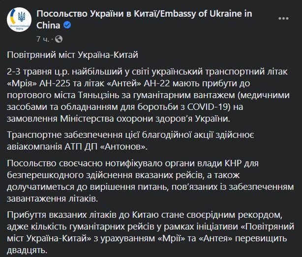 пост посольства