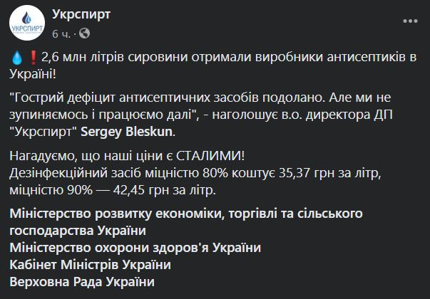 пост Укрспирт