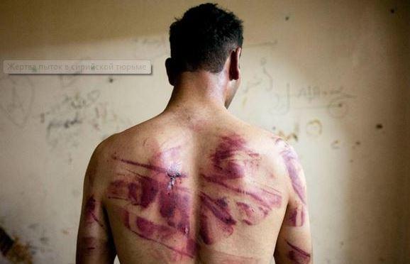 пытки Сирия