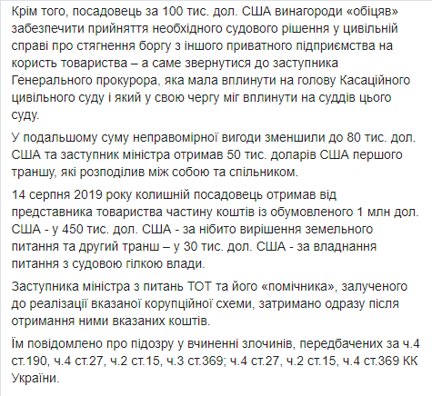 САП Грымчак суд
