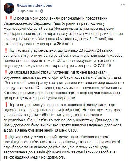 Скрин Денисова