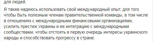 скрин Саакашвили