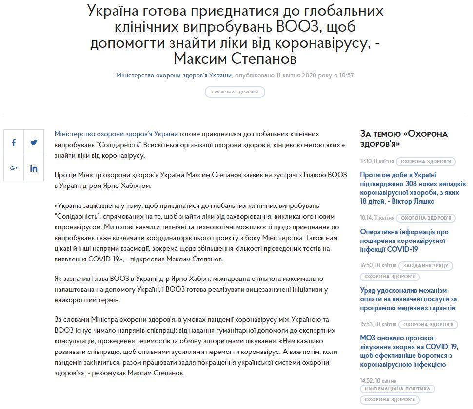 Украина вакцина