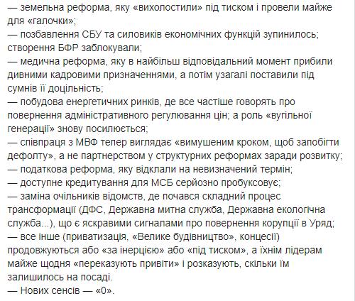 Алексей Гончарук Зеленский
