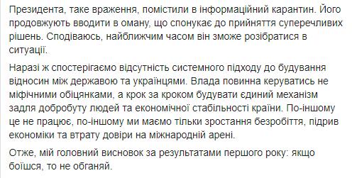 Алексей Гончарук Зеленский комментарий